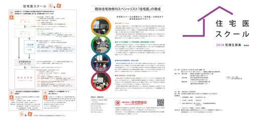 住宅医スクール2018-パンフレット