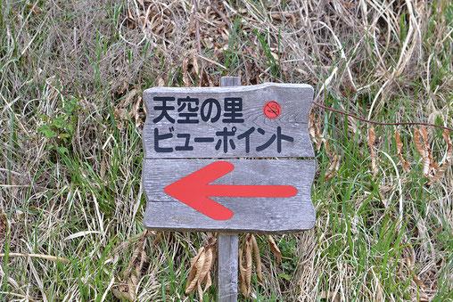 飯田市下栗 天空の里ビューポイントへの案内看板