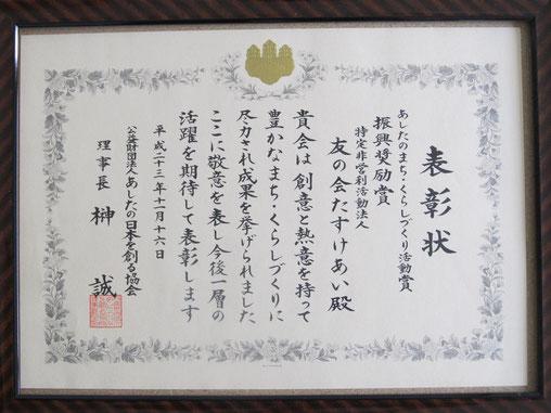 ▲(財)あしたの日本を創る協会より表彰を受ける【2011年11月】