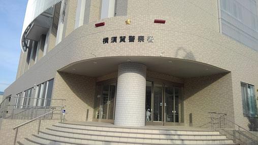 2017年3月24日神奈川県警横須賀警察署