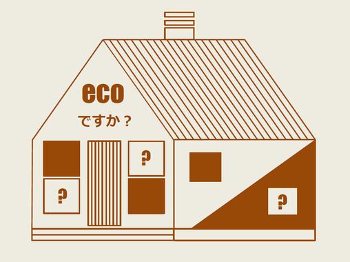 eco ハウスマーク デザイン制作