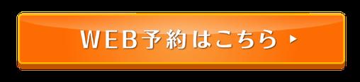 ネット予約 仙台マッサージ リフレックス仙台駅前店
