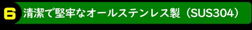 清潔で堅牢なオールステンレス製(SUS304)