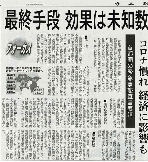 """埼玉新聞:2021年1月3日朝刊 """"最終手段 効果は未知数"""""""