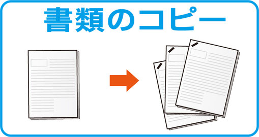 書類のコピー