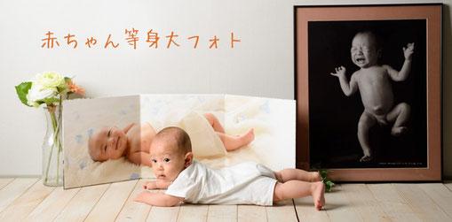 赤ちゃん等身大フォトのイメージ写真