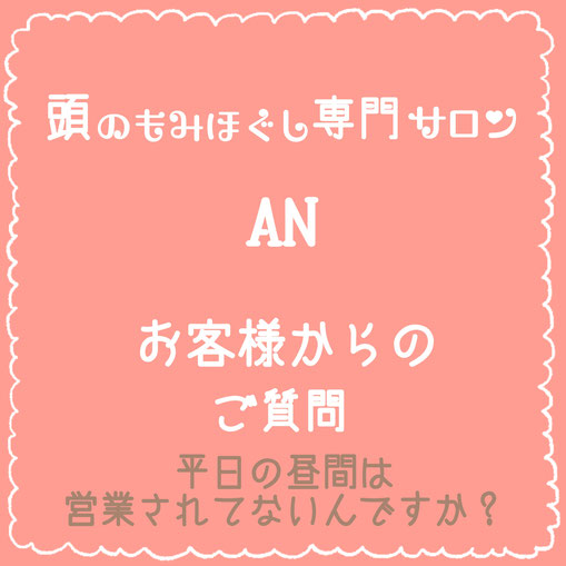 滋賀県甲賀市 ドライヘッドスパ 小顔矯正 講座 セラピストスクール 悟空のきもち