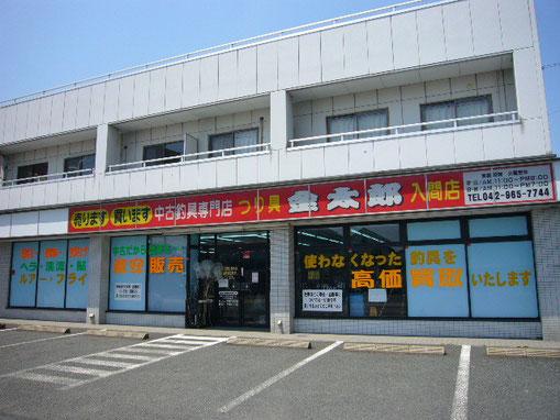中古釣具店 金太郎 入間店