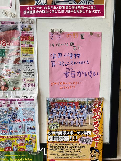 近所のスーパーに貼られたポスター