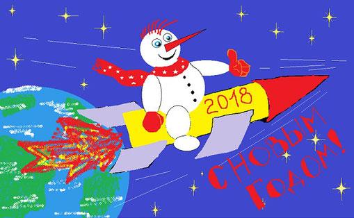 С новым годом! Хорошко Виктория, 4 класс  (MS Paint)