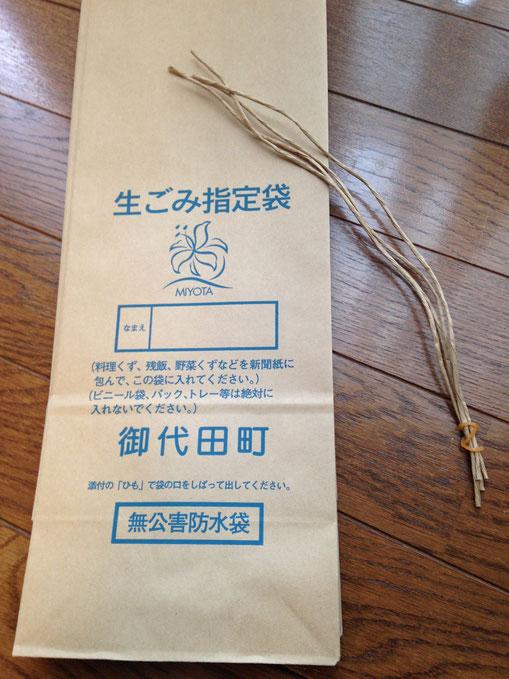 生ゴミ用の紙袋と紙ヒモ