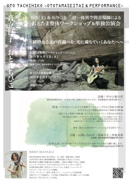 oto_tachihiko_ototamaseitai_performance20190608_09