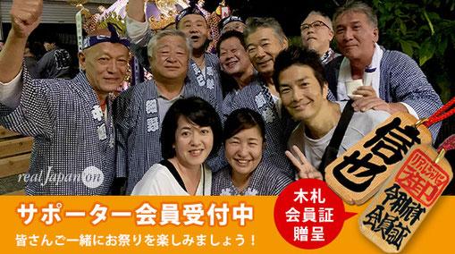 神輿担ぎ手募集, 神輿会員募集, 祭り半纏コレクション, HANTEN (traditional short coat for festivals)