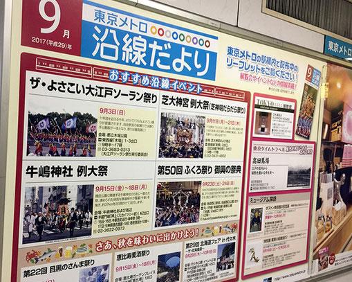 東京メトロ沿線だより(9月号), ポスター, 牛嶋神社例大祭