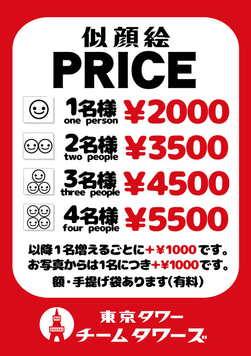 東京タワー 似顔絵チームタワーズ 価格表