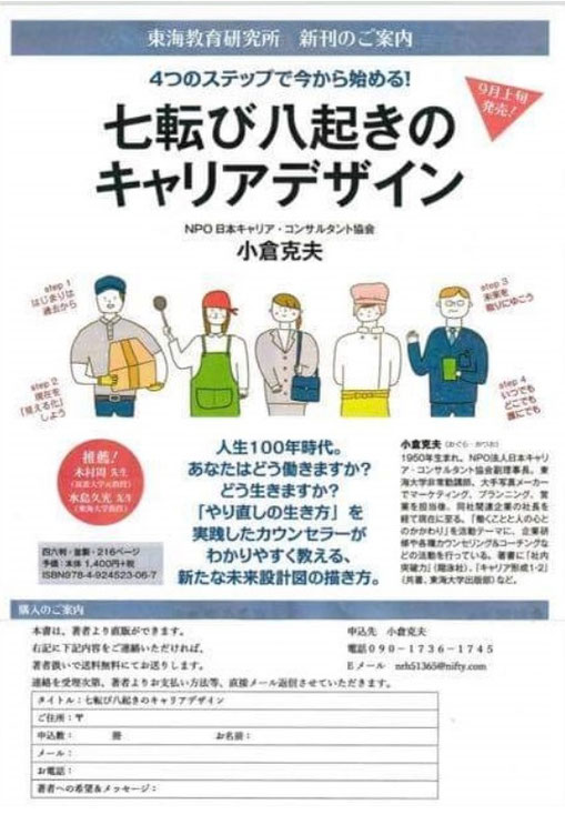 七転び八起きのキャリアデザイン チラシ表