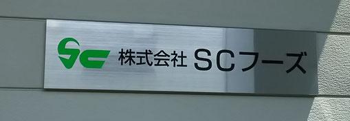 戸田市の食品加工会社