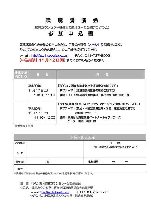 お知らせチラシ裏面(申込書)