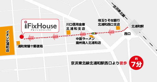 iPhone、任天堂スイッチ、DSの修理ならiFixHouseの地図
