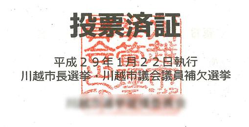 川越市長選選挙 投票済証