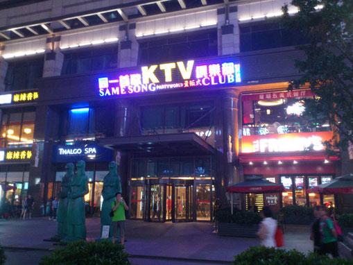 目的のKTVはここから入り地下へ降ります。「世界城」と言う商業施設にあります。