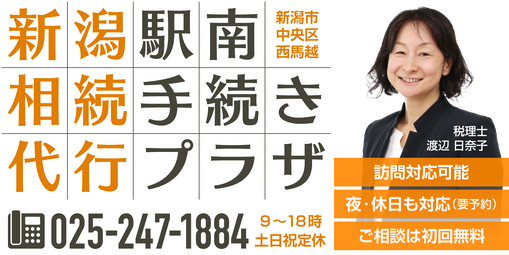 相続税の節税に強い「新潟駅南 相続手続き代行プラザ」