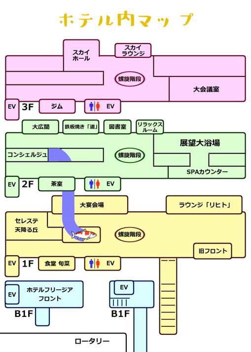 ホテル内マップ