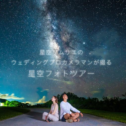 石垣島で星空フォトツアー 旅行記念などで星空フォトを撮りたい方はこちら。アロマや屋外ベットで癒しの場をご提供致します
