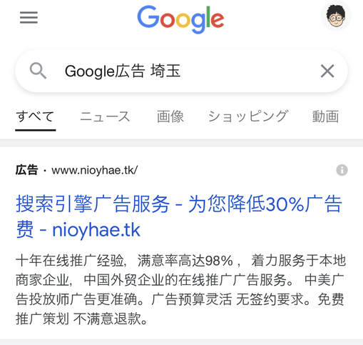 中国語で表示されたGoogle広告