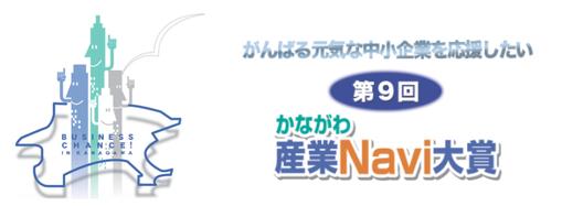 かながわ産業Navi大賞で津波シェルターが奨励賞を受賞001