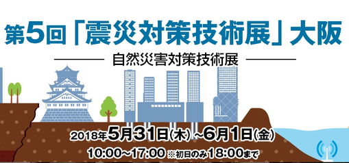 第5回震災対策技術展大阪に津波シェルター出展000