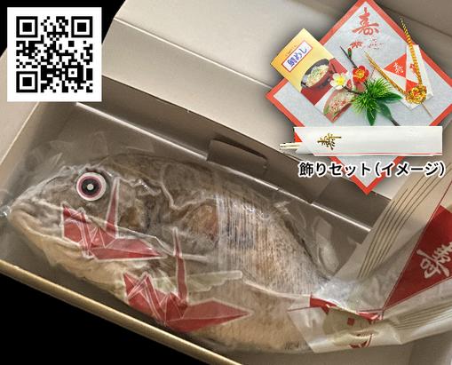 (真空鯛)3L焼鯛に関するお問い合わせは【フリーダイヤル】0120-56-0031 まで