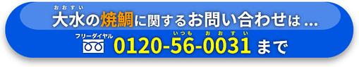 大水の焼鯛に関するお問い合わせは【フリーダイヤル】0120-56-0031 まで