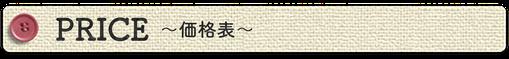 PRICE 〜価格表〜