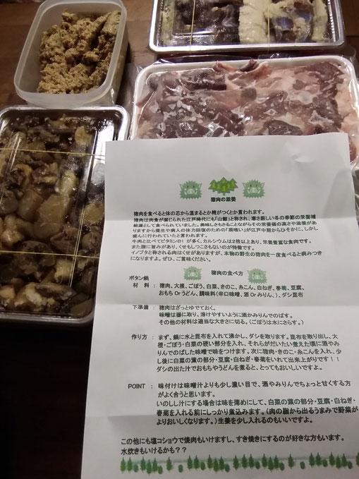 左上から時計回りに、猪ミンチ肉と唐辛子の嘗め味噌、ボタン鍋用にカットされた猪肉、焼き肉用薄切り肉、猪肉のレシピ、作り立て猪肉甘辛煮。