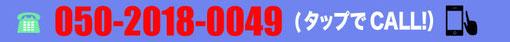 スマートフォンでのフリーダイヤルtel:05020180049