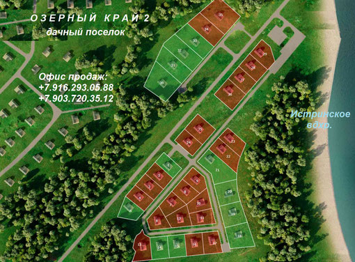 генплан дачного поселка озерный край - 2, истринское водохранилище