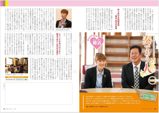 県広報誌-県民のあゆみ-2012年1月号より