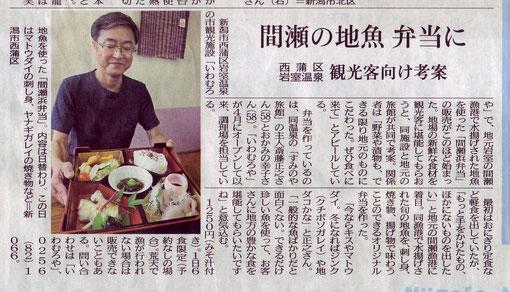 新潟日報8月21日付朝刊に掲載!ゆけ間瀬浜弁当〜