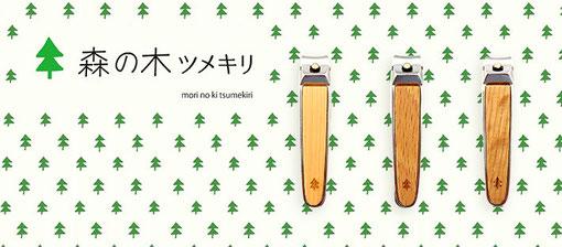 岐阜県産の天然木を使った森の木ツメキリ