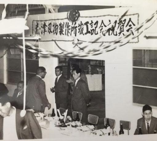 志津刃物製作所竣工記念祝賀会の様子