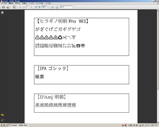 Windows版Adobe Readerで表示