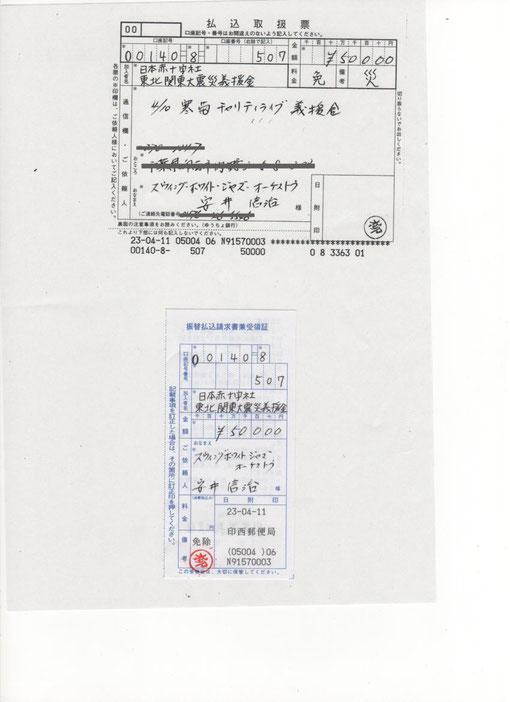 2011.4.10寒菊チャリティライブ義援金