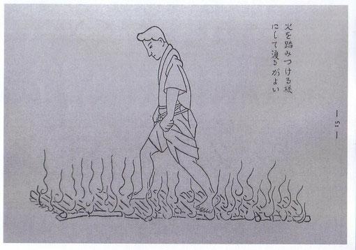 Daigoji Stil aus Fujita Seikos Buch Hojutsu Yarikata Zukai