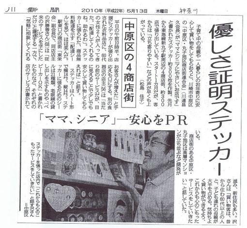 神奈川新聞(クリックすると拡大できます)