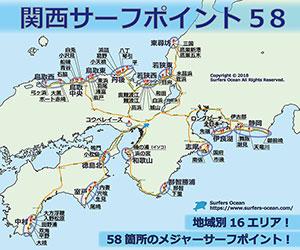 関西サーフスポット58 サーファーズオーシャンSurfersOcean