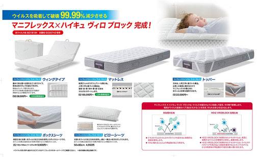 ウィルスを99.99%撃滅するハイキュ ヴィロブロック / マニフレックスは、寝比べできるマニステージ福岡へ。