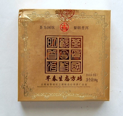 2009 Liming Early Spring Eco Square Pu-erh Tea Brick Cooked