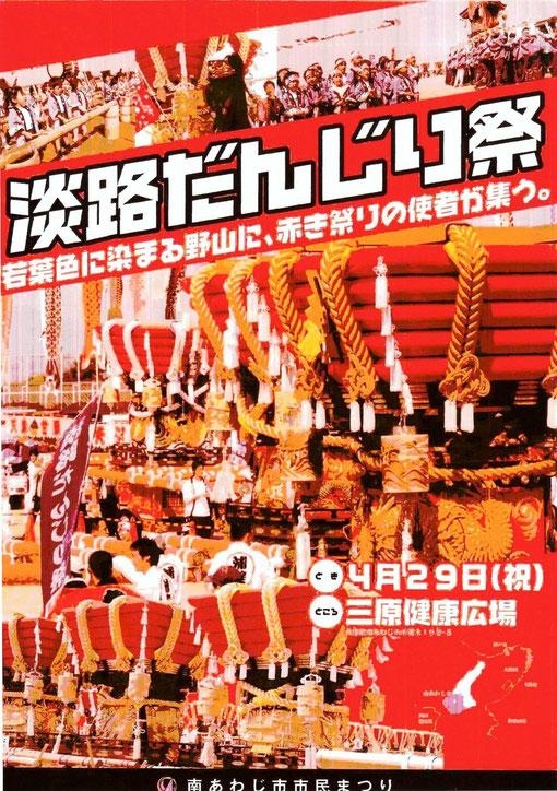 淡路だんじり祭(2012.4.29)