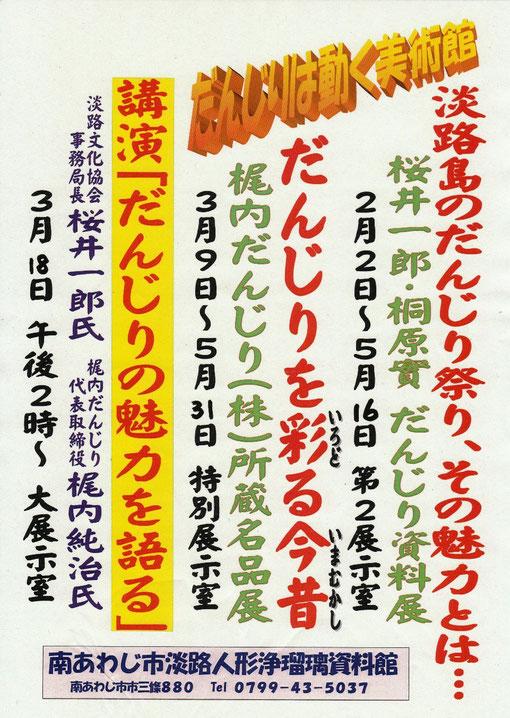 だんじり展&講演(2012.3.18)